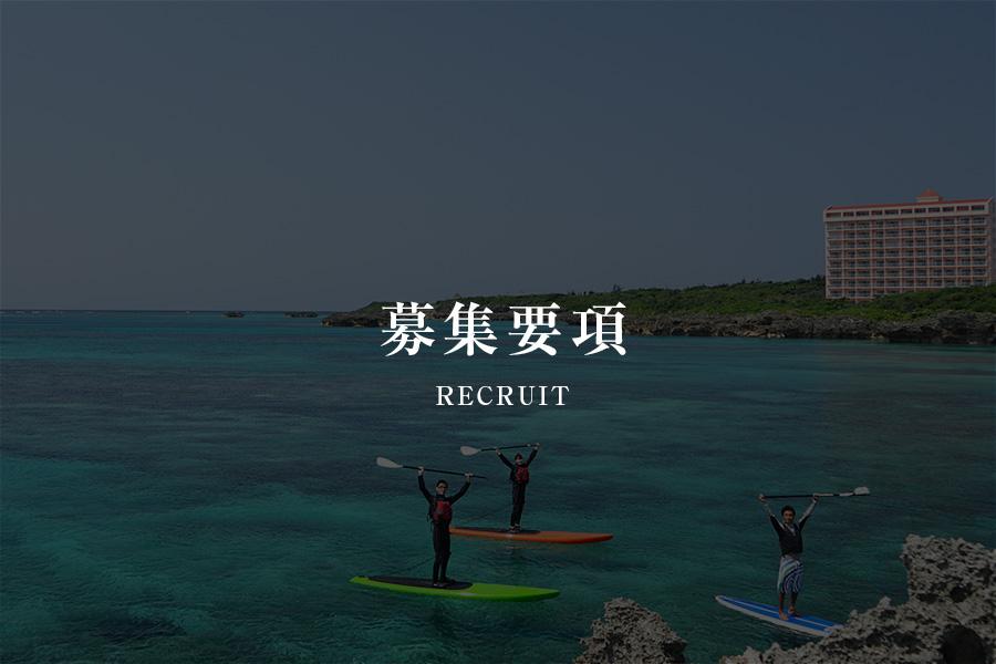 recruit_btn_02