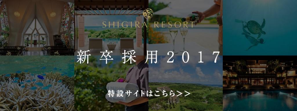 ユニマットプレシャス(シギラリゾート)2017年3月卒対象 新卒採用サイトオープン