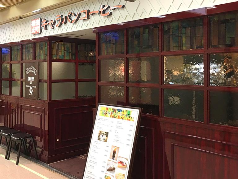 キャラバンコーヒー新橋店